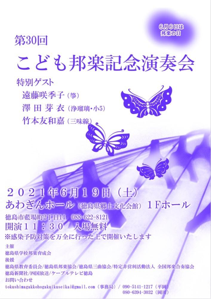 第30回 徳島県こども邦楽記念演奏会