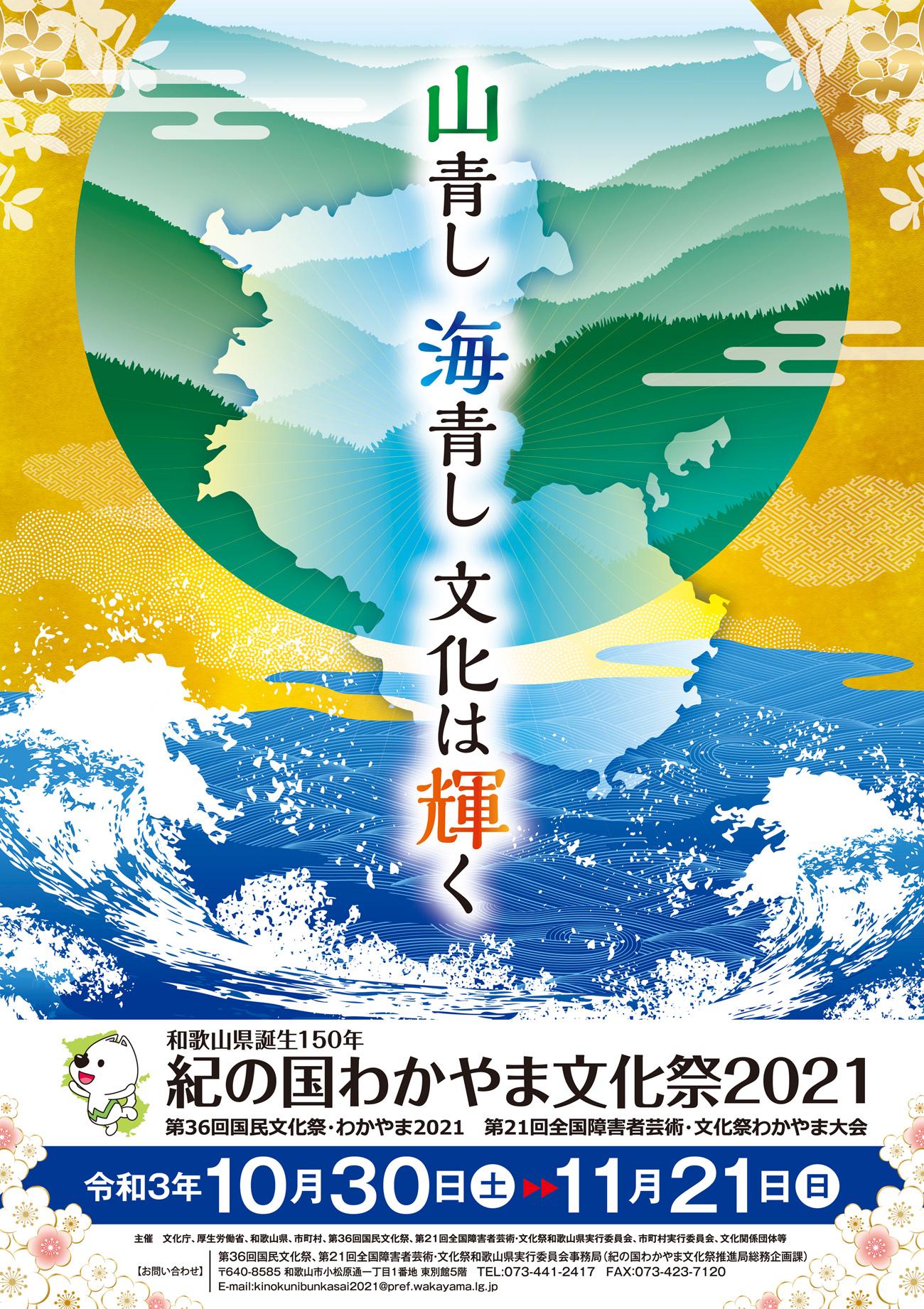 国民文化祭とは?今年は宮崎県と和歌山県で開催!