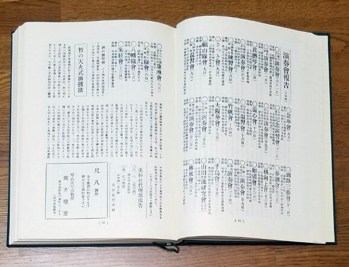 昭和15年7月号第220号演奏会報告