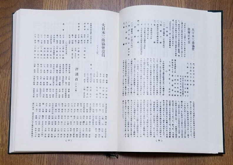 大日本三曲協会発会式及び名簿