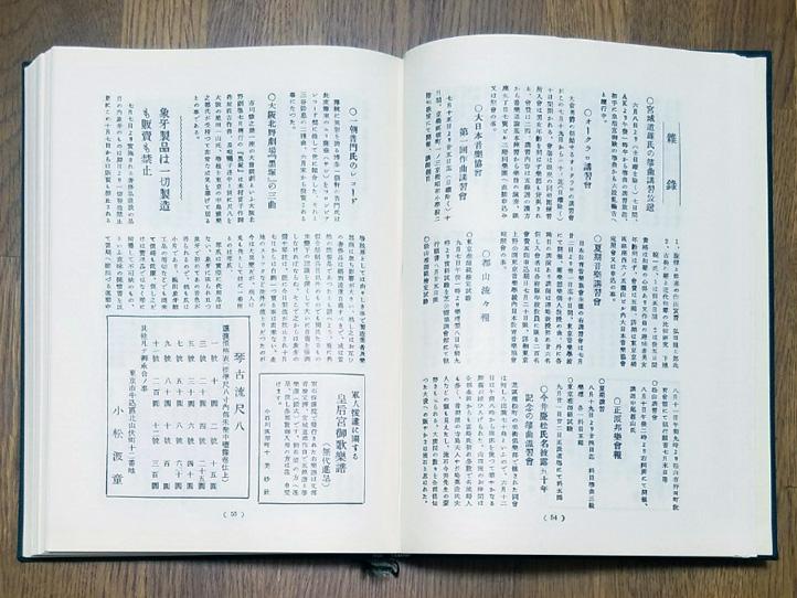 昭和15年7月号第220号雑録