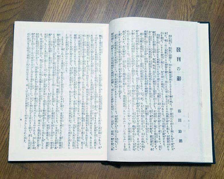 『三曲』創刊号発刊の辞