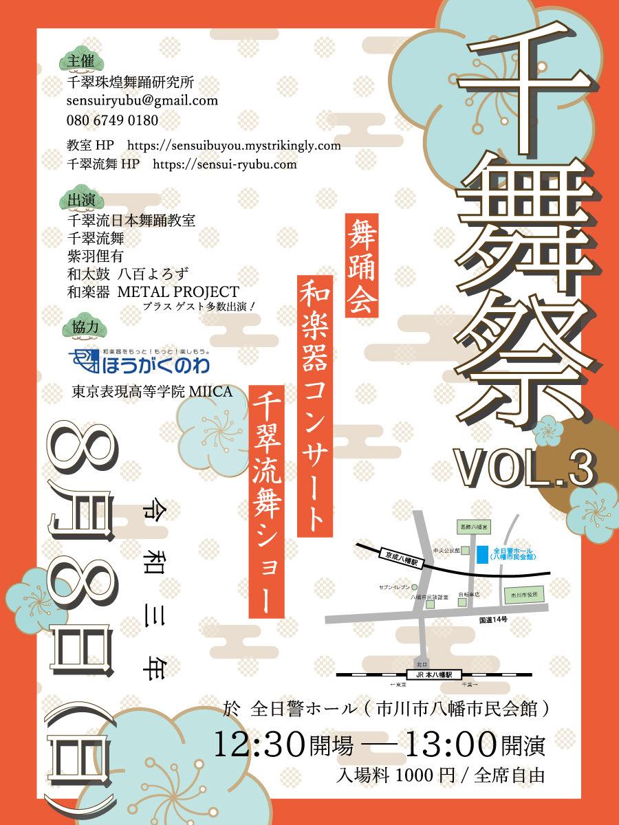千舞祭VOL.3