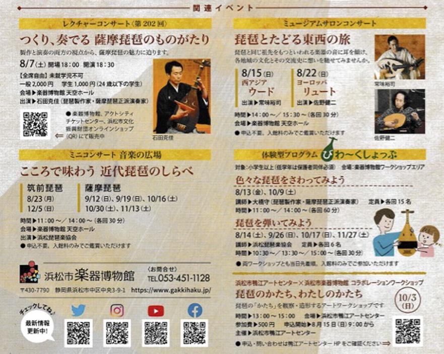 『浜松市楽器博物館だより』No.135