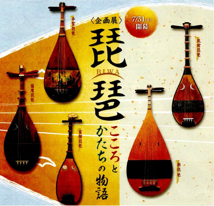 浜松市楽器博物館<企画展>琵琶〜こころとかたちの物語〜 浜松市楽器博物館だより No.135表紙