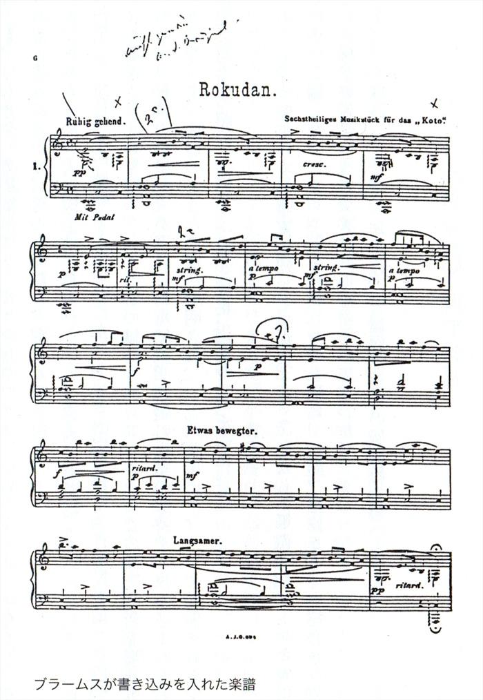 ブラームスが書き込みを入れた楽譜