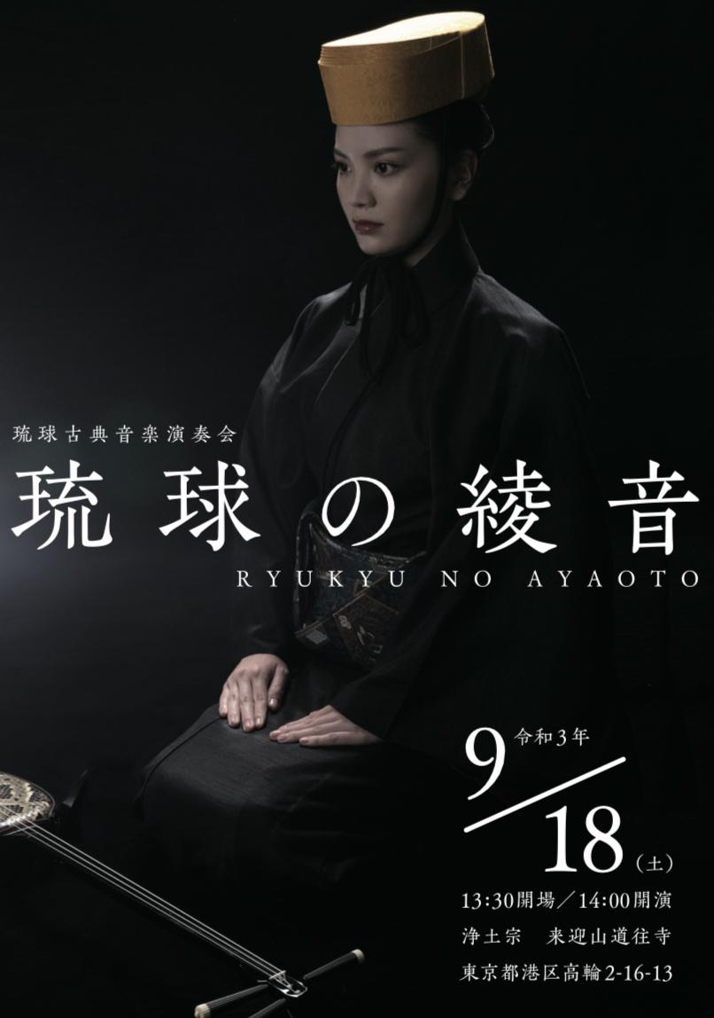 琉球古典音楽演奏会「琉球の綾音」