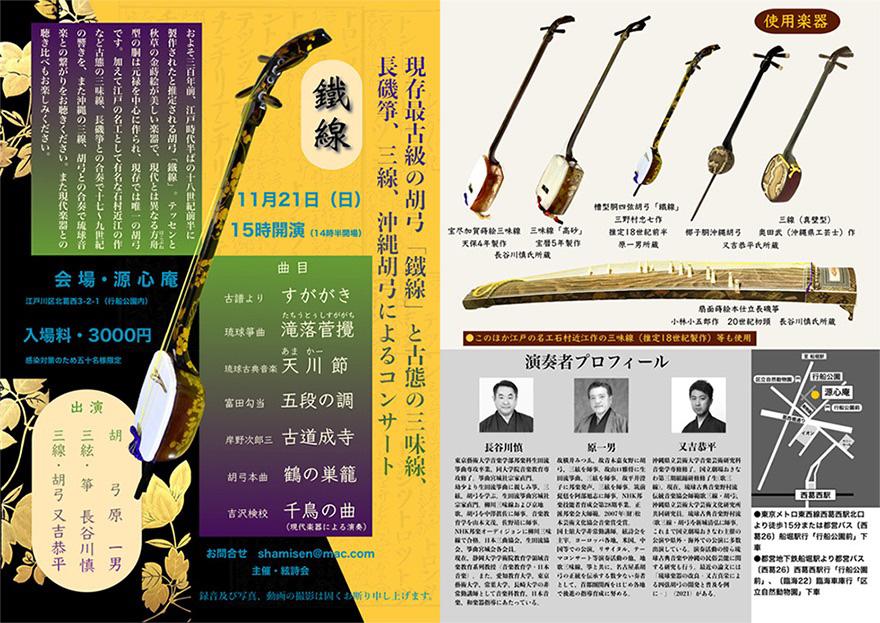 ー鐵線ー 現存最古級の胡弓と古態の三味線、長磯箏、三線、沖縄胡弓によるコンサート