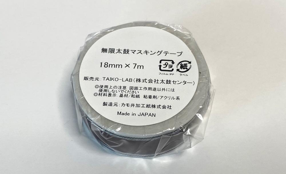 無限太鼓マスキングテープ