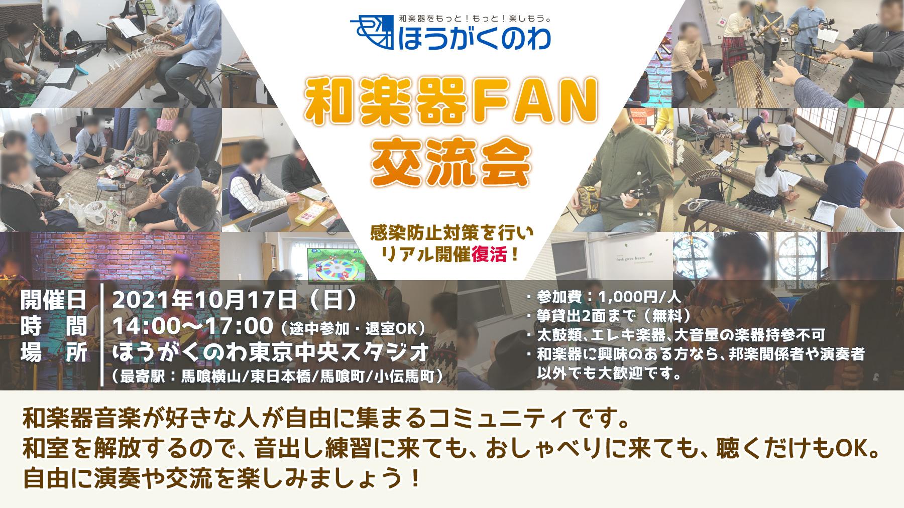 和楽器FAN交流会(2021年10月)